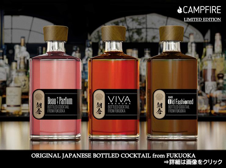 Bottled Cocktail from Fukuoka